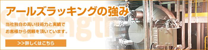 strength_banner